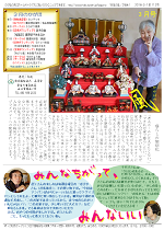 かがほの風 H30/3月号 No.113