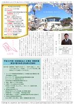 かがほの風 H30/4月号 No.114