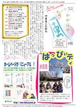 かがほの風 H23/4月号 No.30