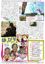 かがほの風 H23/5月号 No.31