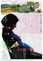 かがほの風 H23/7月号 No.33