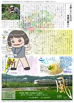かがほの風 H23/8月号 No.34
