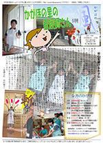 かがほの風 H23/9月号 No.35
