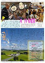 かがほの風 H23/10月号 No.36