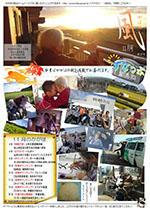 かがほの風 H23/11月号 No.37