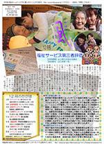 かがほの風 H23/12月号 No.38