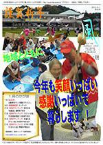 かがほの風 H24/1月号 No.39