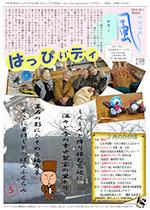 かがほの風 H24/2月号 No.40