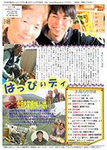 かがほの風 H24/3月号 No.41