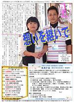 かがほの風 H24/4月号 No.42