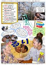 かがほの風 H24/5月号 No.43