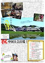 かがほの風 H24/7月号 No.45