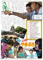 かがほの風 H24/8月号 No.46