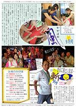かがほの風 H24/9月号 No.47
