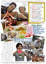 かがほの風 H24/10月号 No.48