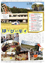 かがほの風 H24/11月号 No.49
