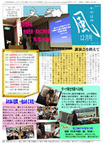 かがほの風 H24/12月号 No.50