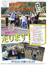 かがほの風 H25/1月号 No.51