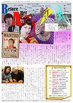 かがほの風 H25/2月号 No.52