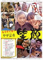 かがほの風 H25/3月号 No.53