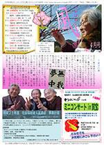 かがほの風 H25/4月号 No.54