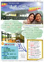 かがほの風 H25/5月号 No.55