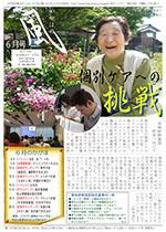 かがほの風 H25/6月号 No.56