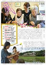 かがほの風 H25/7月号 No.57