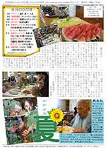 かがほの風 H25/8月号 No.58