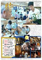 かがほの風 H25/9月号 No.59