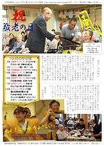 かがほの風 H25/10月号 No.60