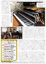 かがほの風 H25/11月号 No.61