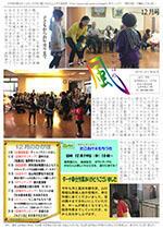 かがほの風 H25/12月号 No.62