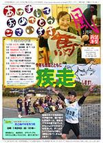 かがほの風 H26/1月号 No.63