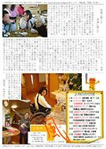 かがほの風 H26/2月号 No.64