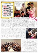 かがほの風 H26/3月号 No.65