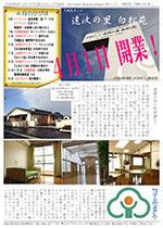 かがほの風 H26/4月号 No.66