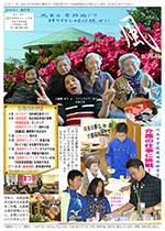 かがほの風 H26/5月号 No.67