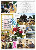 かがほの風 H26/6月号 No.68