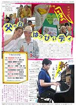 かがほの風 H26/7月号 No.69
