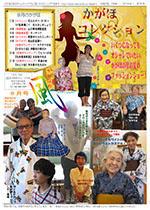 かがほの風 H26/8月号 No.70