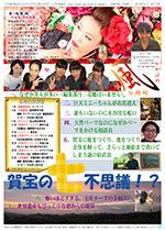 かがほの風 H26/9月号 No.71