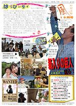 かがほの風 H26/10月号 No.72