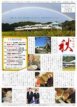 かがほの風 H26/11月号 No.73