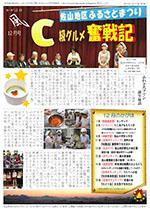 かがほの風 H26/12月号 No.74