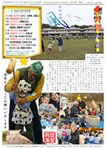 かがほの風 H27/1月号 No.75