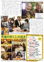 かがほの風 H27/2月号 No.76