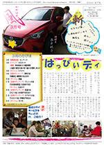 かがほの風 H27/3月号 No.77