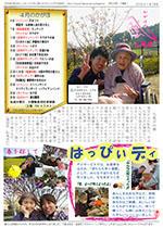 かがほの風 H27/4月号 No.78