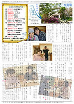 かがほの風 H27/5月号 No.79
